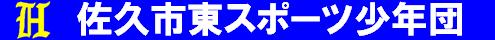佐久市東スポーツ少年団